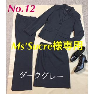 12【新品】リクリートスーツ オフィススーツ 就活スーツ ダークグレー 3点(スーツ)