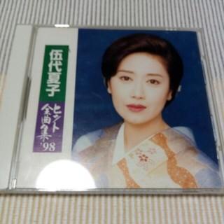 伍代夏子 ヒット全曲集'98(演歌)