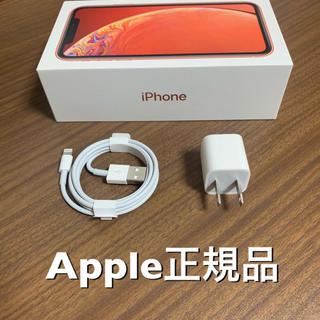アップル(Apple)の★新品・未使用★iPhone 純正 充電器セット(バッテリー/充電器)