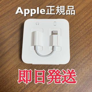 アップル(Apple)の★新品・未使用★iPhone イヤホン 変換アダプタ 正規品(ヘッドフォン/イヤフォン)