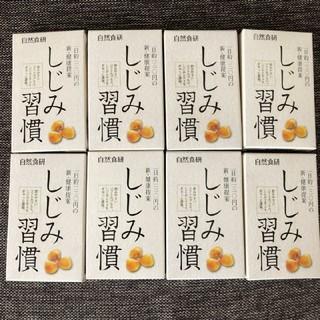 しじみ習慣10粒✖️8個(その他)