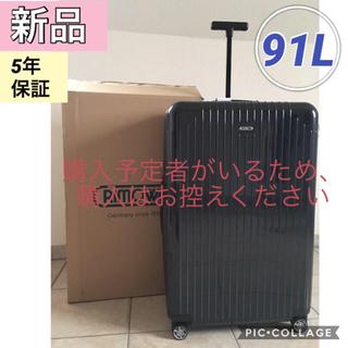 リモワ(RIMOWA)の【新品】リモワ サルサ エアー 91 RIMOWA Salsa Air XL+(トラベルバッグ/スーツケース)