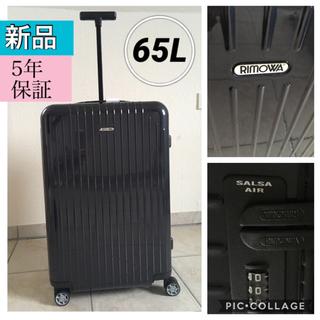 リモワ(RIMOWA)の【新品】リモワ サルサ エアー 65 RIMOWA Salsa Air L(トラベルバッグ/スーツケース)