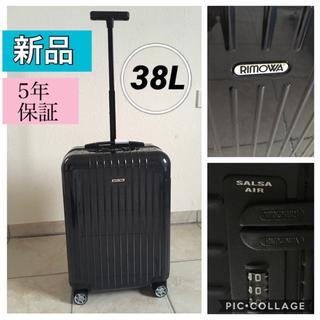 リモワ(RIMOWA)の【新品】リモワ サルサ エアー 38 RIMOWA Salsa Air 機内持込(トラベルバッグ/スーツケース)