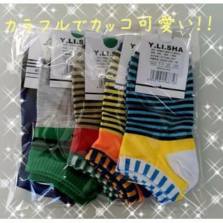 新品未使用★靴下 メンズ ソックス くるぶし ショート 5足セット カラフル(ソックス)