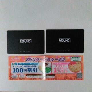 ラウンドワンクラブカード  2枚(ボウリング場)