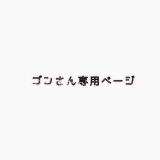 ゴンさん専用ページ(その他)