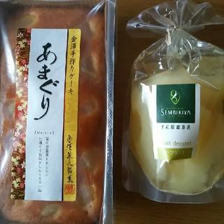 千疋屋、金澤手作りケーキ