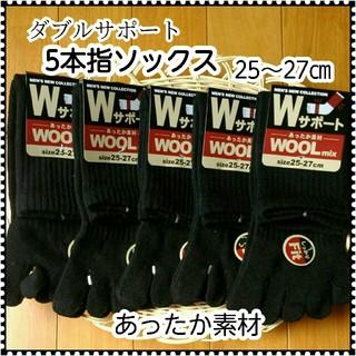 Wサポート付 5本指ソックス 5足セット【25~27㎝】(ソックス)