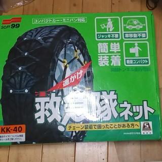 未使用★非金属チェーンsoft99(タイヤ)