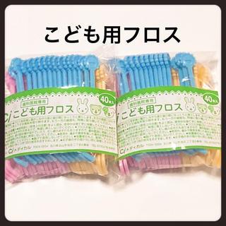 こども用フロス  2袋‼️ 歯科医院専売(歯ブラシ/歯みがき用品)