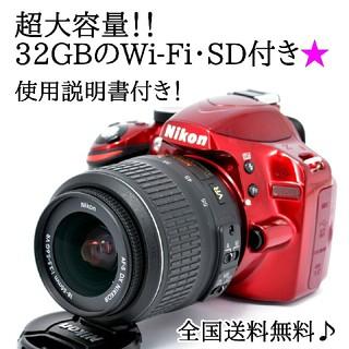 ニコン(Nikon)の☆Wi-Fiでスマホへ☆コンパクト&かんたん操作♬ニコン D3200レンズセット(デジタル一眼)