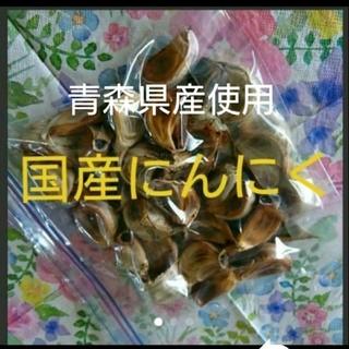 黒にんにく  青森県産にんにく使用  バラ 400g(野菜)