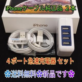 アップル(Apple)の4ポート急速充電器&iPhoneケーブル純正品2本セット(バッテリー/充電器)