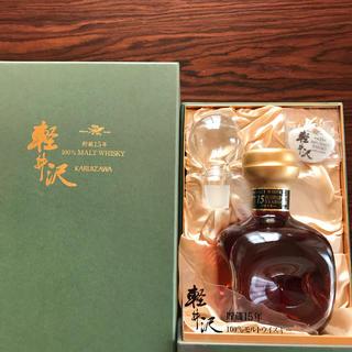 軽井沢貯蔵15年ウィスキー