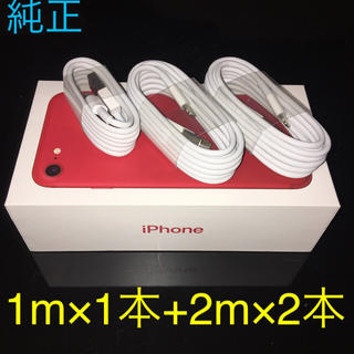 iPhone - 新品 純正 充電ケーブル 1m 1本+2m 2本セッ