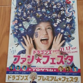 中日 ドラゴンズ オープン戦 ファンフェスタ2018プログラム1冊 送料無料(野球)