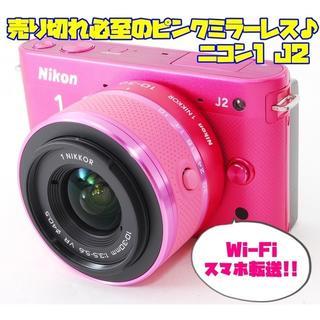ニコン(Nikon)の☆★スマホ転送♪売り切れ必至のピンクミラーレス♪ニコン1 J2 ★☆(ミラーレス一眼)