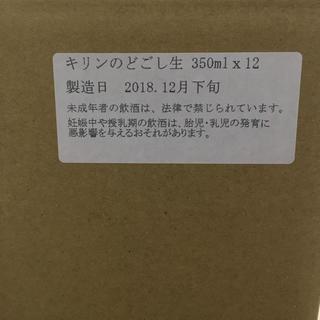キリン(キリン)ののどごし生 12本  箱未開封(ビール)