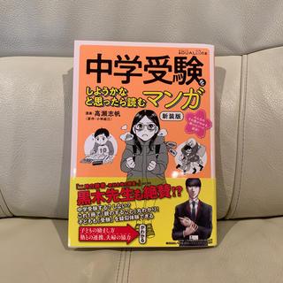 日経BP - 中学受験をしようかなと思ったら読む漫画
