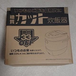 専用です  サンコー 炊飯ジャー 糖質カット 炊飯器 6合 LCARBRCK(炊飯器)