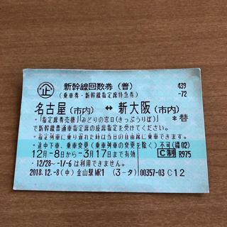 新幹線回数券(その他)
