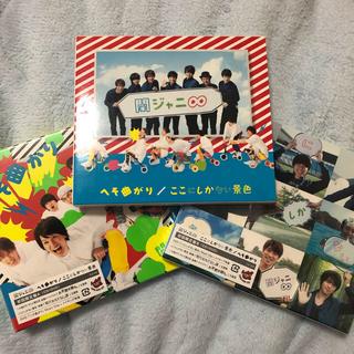 カンジャニエイト(関ジャニ∞)の☆関ジャニ∞ へそ曲がり ここにしかない景色 CDセット(ポップス/ロック(邦楽))