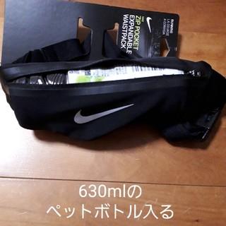 ナイキ(NIKE)のナイキ ランニング ウエストポーチ ブラック 新品未使用(ウエストポーチ)