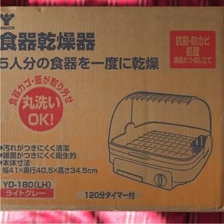 ヤマゼン(山善)の山善 食器乾燥機(食器洗い機/乾燥機)