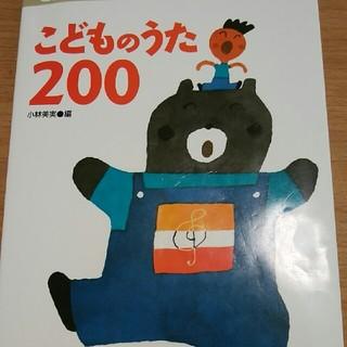 こどものうた200 Child保育実用書シリーズ(童謡/子どもの歌)