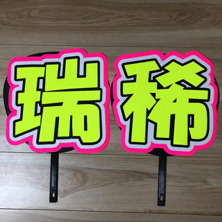 HiHiJets 井上瑞稀 うちわ 文字 完成品(アイドルグッズ)