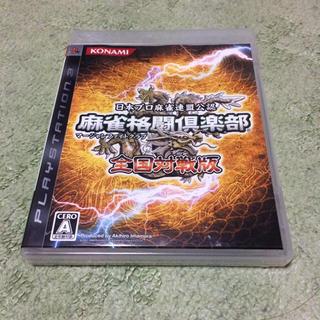 プレイステーション3(PlayStation3)の「麻雀格闘倶楽部 全国対戦版」(家庭用ゲームソフト)