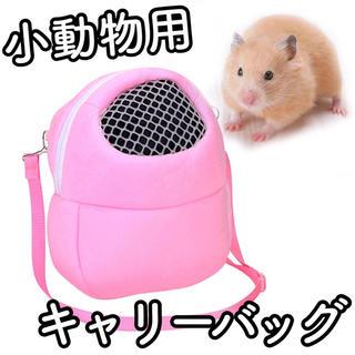 【新品】ハムスター ハリネズミ キャリーバッグ キャリーケース ポーチ(小動物)
