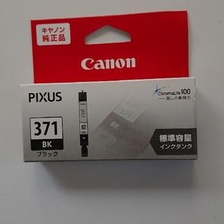 キヤノン(Canon)のキャノン 371 インク(PC周辺機器)