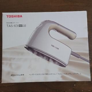 トウシバ(東芝)の東芝 衣類スチーマー TAS-X3(アイロン)