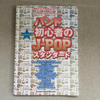 バンドスコア 初心者 Jpop スタンダード(その他)