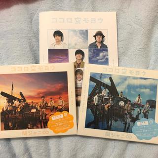 カンジャニエイト(関ジャニ∞)の☆関ジャニ∞ ココロ空モヨウ CDセット(ポップス/ロック(邦楽))