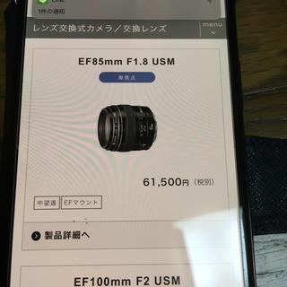 Canon - Canon 85mm f1.8 単焦点レンズ