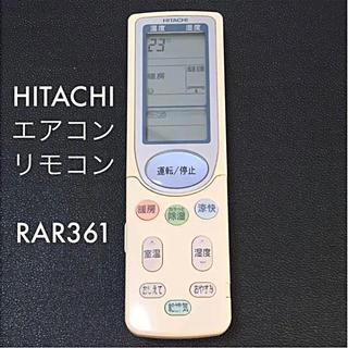ヒタチ(日立)のHITACHI 日立 エアコン リモコン RAR361(その他)