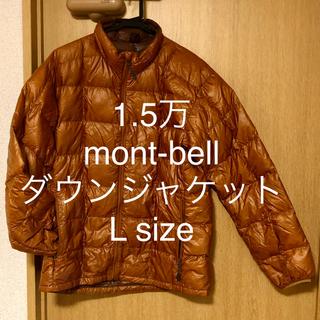 定価1.5万 超軽量200g モンベル ダウンジャケット Lサイズ  メンズ(ダウンジャケット)