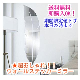 ★超おしゃれ ウォールステッカー ミラー 羽根型(壁掛けミラー)