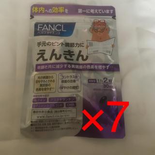 ファンケル(FANCL)のえんきん×7個(その他)