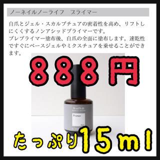 密着力抜群‼️大容量15ml サロン用高品質❤️プライマー(ネイルトップコート/ベースコート)