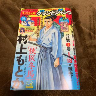 シュウエイシャ(集英社)のグランドジャンプ  NO.4(少年漫画)