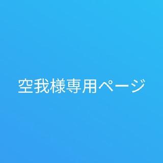 空我様専用ページ(アイドルグッズ)