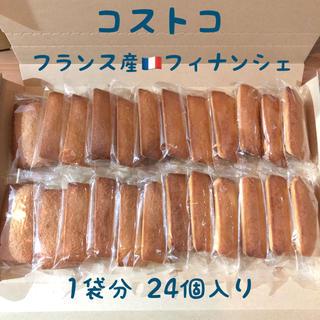 コストコ - コストコ フランス産 アーモンド フィナンシェ 1袋分 24個 バラ売り