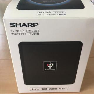 シャープ(SHARP)のプラズマクラスターイオン発生機(空気清浄器)