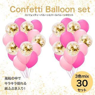 風船 誕生日 飾り付け バルーン 12インチ (30個入り)(ウェルカムボード)