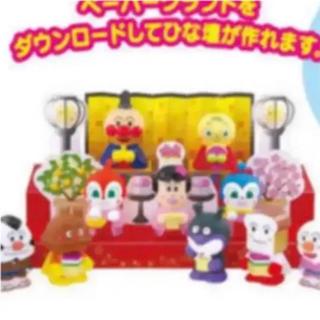 バンダイ(BANDAI)のアンパンマン  指人形  ひな祭り 雛人形 新品 未開封 あつまれアンパンマン(キャラクターグッズ)