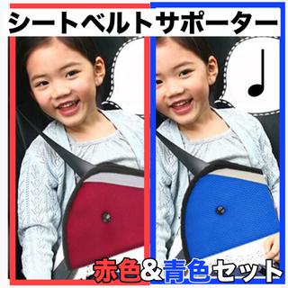 【赤色と青色】子供用 シートベルトサポーター(自動車用チャイルドシートクッション )